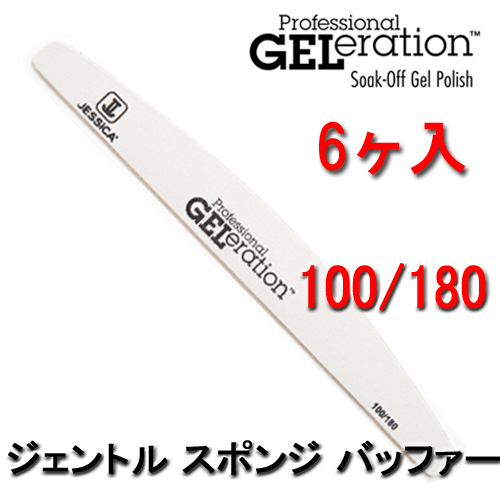ジェレレーション ジェントル スポンジ バッファー 100/180 6ヶ入