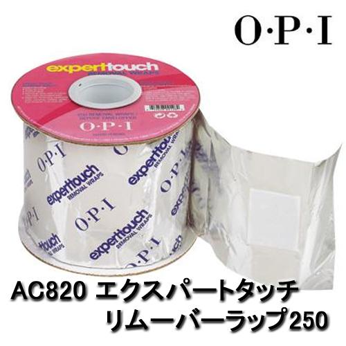 OPI AC820 エクスパートタッチリムーバーラップ 250枚