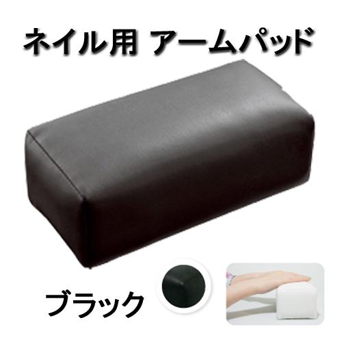 ネイル用 アームパッド ブラック