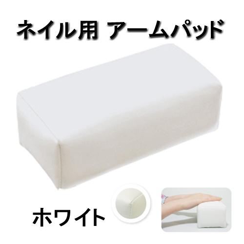 ネイル用 アームパッド ホワイト