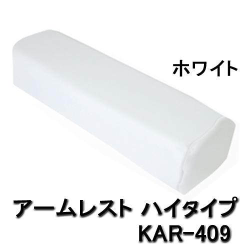 アームレスト ハイタイプ (KAR409/ホワイト)