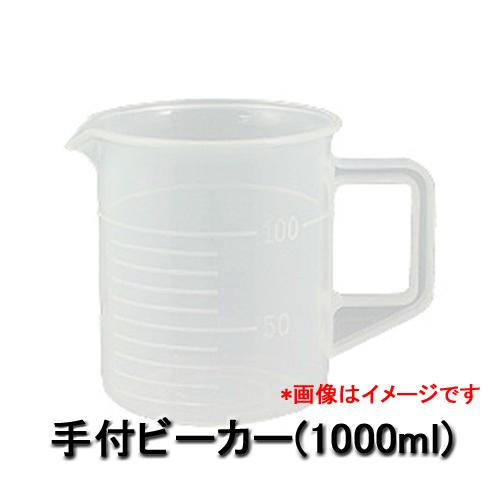 手付ビーカー 1000ml