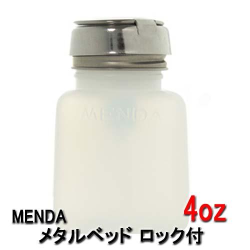 MENDA メタルベッド ロック付 4oz