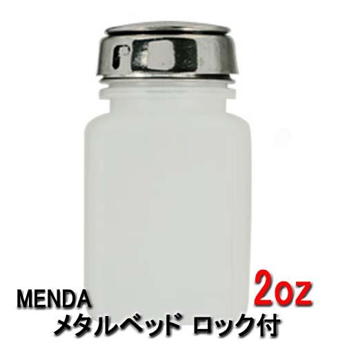 MENDA メタルベッド ロック付 2oz