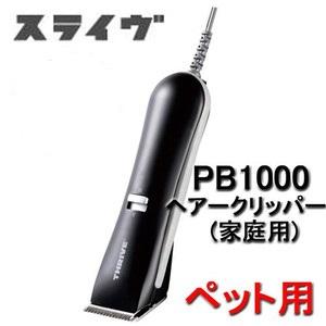 スライヴ ペット用ヘアークリッパー(バリカン) <PB1000> (1mm刃付)