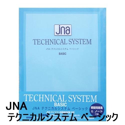 定形外郵送無料 JNA テクニカルシステム ベーシック(改訂版)  限定1冊