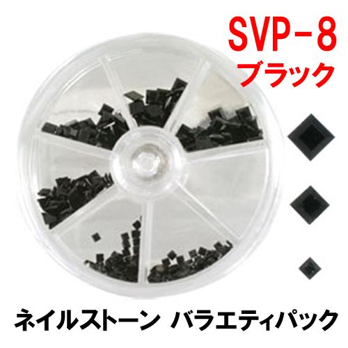 ビューティネイラー ネイルストーンバラエティーパック スクエア SVP-8 ブラック