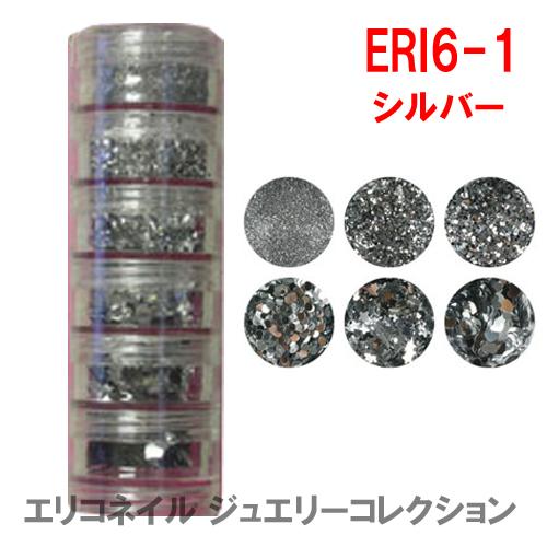 エリコネイル エリコタワー 6段 ERI6-1 シルバー