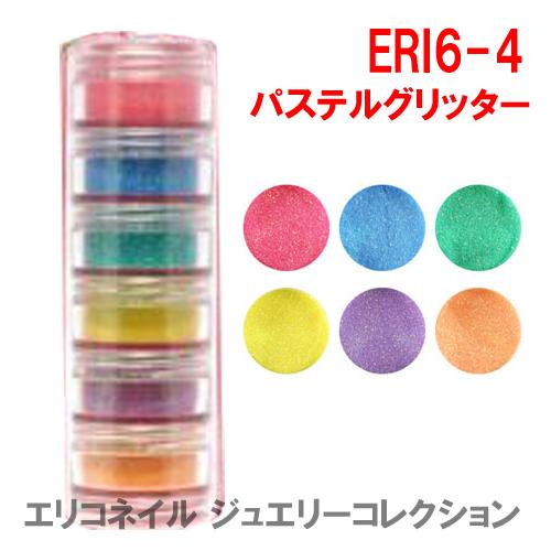 エリコネイル エリコタワー 6段 ERI6-4 パステルグリッター