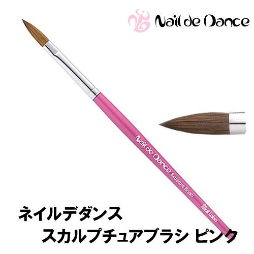 Nail de Dance スカルプチュアブラシ ピンク (ネイルデダンス)