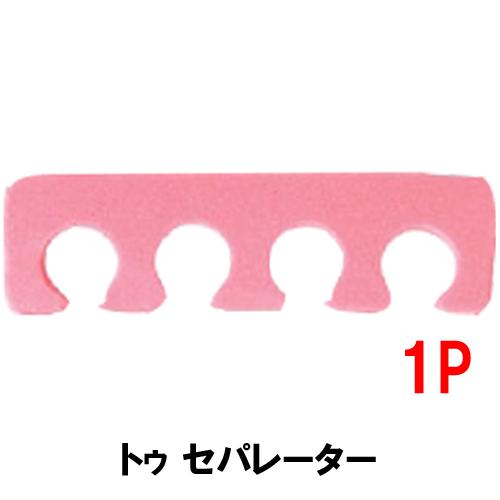 トゥセパレーター (ピンク) 1P