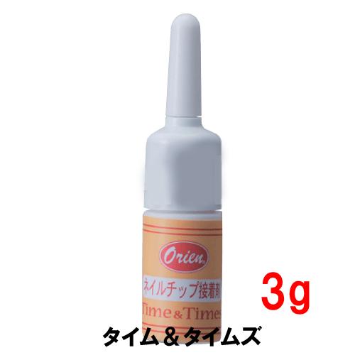 オリエン タイム&タイムズ 3g (ネイルチップ接着剤) orien