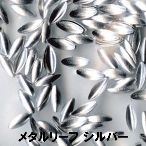 スネイル メタルリーフ シルバー 144粒入 SNAILS