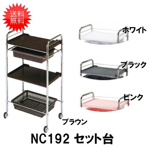【代引き不可】NC192 セット台