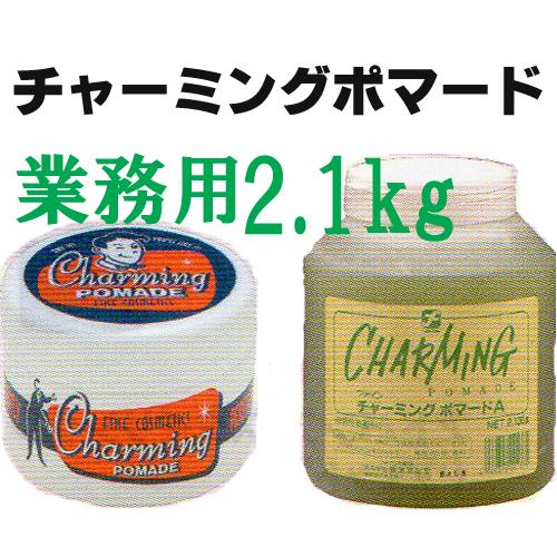 業務用 チャーミングポマード 2100g 阪本高生堂 (ワックス・ポマード)