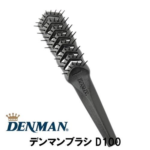 デンマン D100ブラシ ベントシリーズ