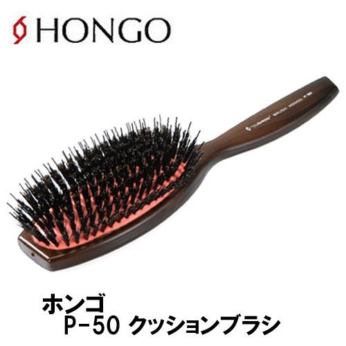 ホンゴ 豚毛&ナイロン P-50 クッションブラシ 9行 ブラッシングブラシ HONGO
