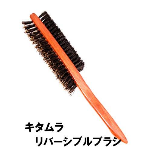 キタムラ リバーシブルブラシ KITAMURA 北村美容研究会