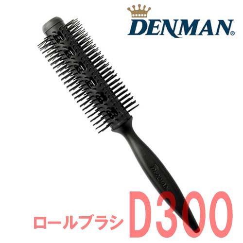 デンマン D300 ロールブラシ ラジアルシリーズ Denman