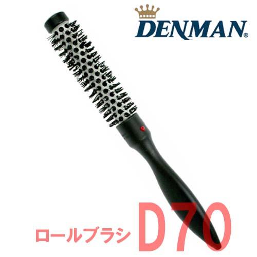 デンマン ロールブラシ D70 ホットカーリングブラシシリーズ Denman