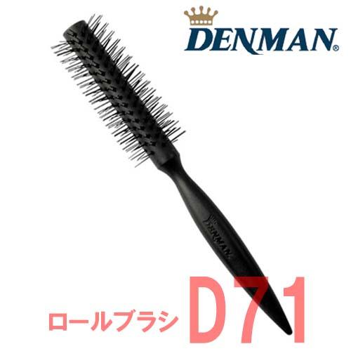 デンマン D71 ロールブラシ Denman
