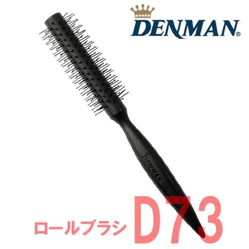 デンマン D73 ロールブラシ Denman