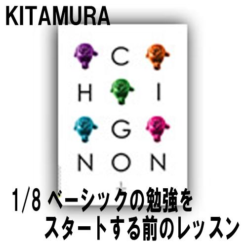 キタムラ テキストブック シニヨン No.1 1/8 KITAMURA