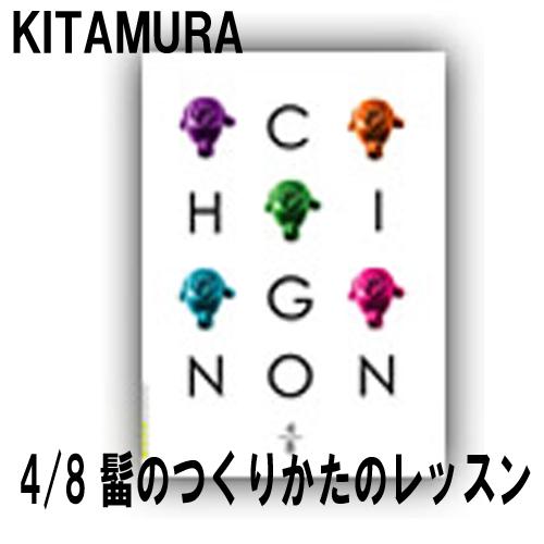 キタムラ テキストブック シニヨン No.4 4/8 KITAMURA