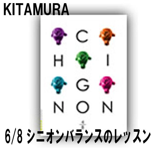 キタムラ テキストブック シニヨン No.6 6/8 KITAMURA