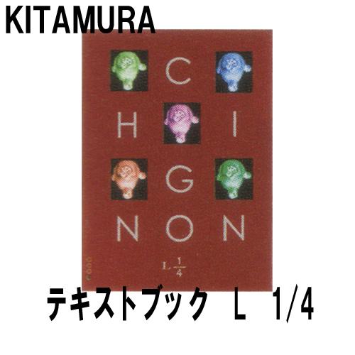 キタムラ テキストブック L 1/4 KITAMURA