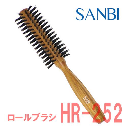 サンビー ロールブラシ HR-252 SANBI
