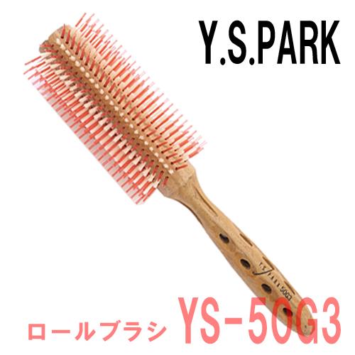 Y.S.PARK カールシャイン スタイラー ロールブラシ YS-50G3