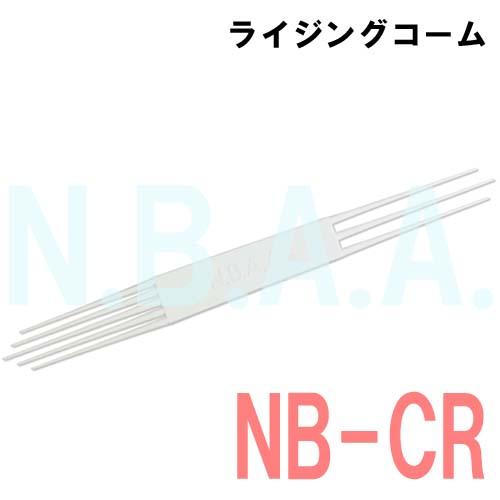 N.B.A.A. ライジングコーム NB-CR NBAA