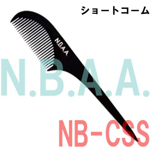 N.B.A.A. ショートコーム NB-CSS エクステ・コーンロウ・編み込みに最適