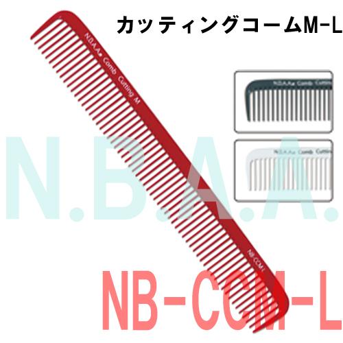 N.B.A.A. カッティングコーム エム−エル NB-CCM-L カットコーム