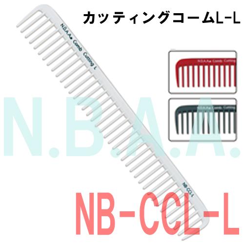 N.B.A.A. カッティングコーム エル−エル NB-CCL-L カットコーム
