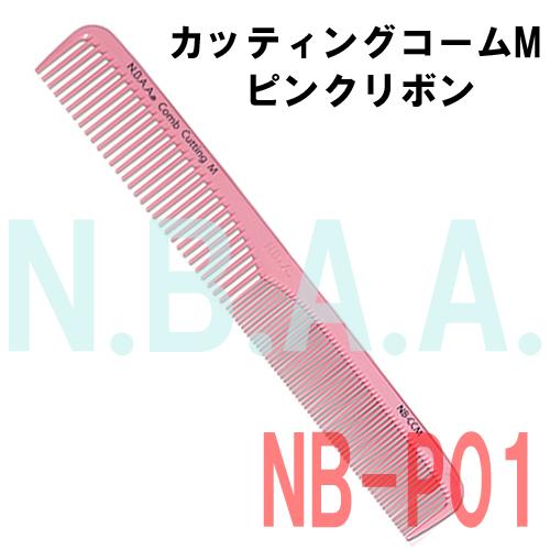 N.B.A.A. カッティングコームM ピンクリボン NB-CP01 カットコーム