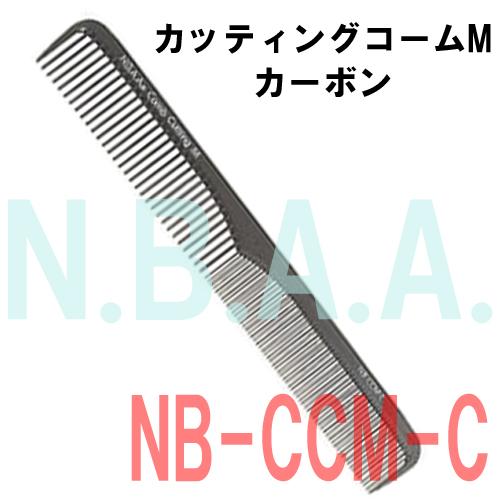 N.B.A.A. カッティングコームM カーボン NB-CCM-C カットコーム
