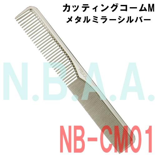 N.B.A.A. カッティングコームM メタルミラーシルバー NB-CM01 カットコーム