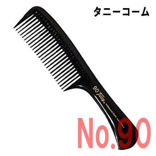 タニーコーム No.90 ヘアダイコーム
