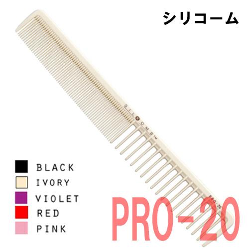 植原セル シリコーム PRO-20 (カット専用) カットコーム