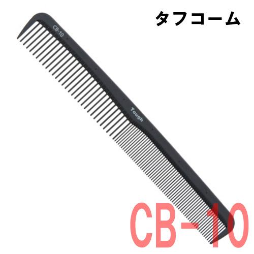 植原セル タフコーム CB-10 カット用(引分) カットコーム
