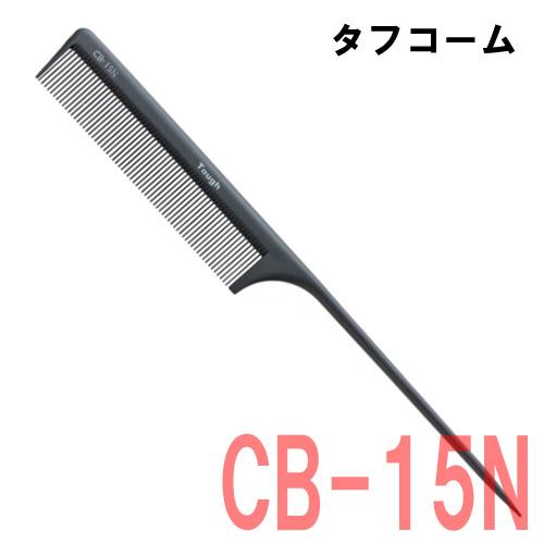 植原セル タフコーム CB-15N 逆毛用 リングコーム(細目) テールコーム・ワインディング