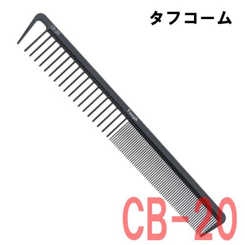 植原セル タフコーム CB-20 カット用(引分) カットコーム
