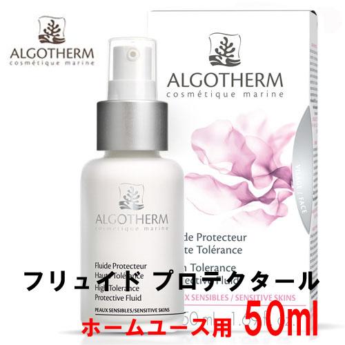 アルゴテルム化粧品 フリュイド プロテクタール 50ml 敏感肌対応/乳液/保湿する乳液/お肌を保護