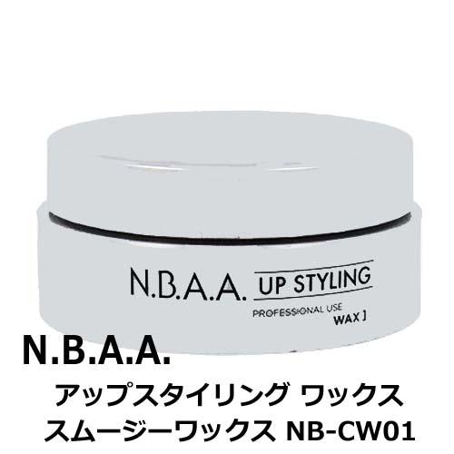 N.B.A.A. アップスタイリング スムージーワックス 75g NB-CW01