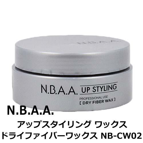 N.B.A.A. アップスタイリング ドライファイバーワックス 75g NB-CW02