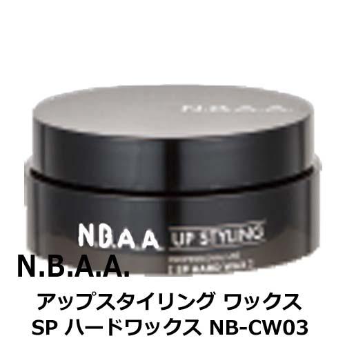 N.B.A.A. アップスタイリング SP ハードワックス 75g NB-CW03