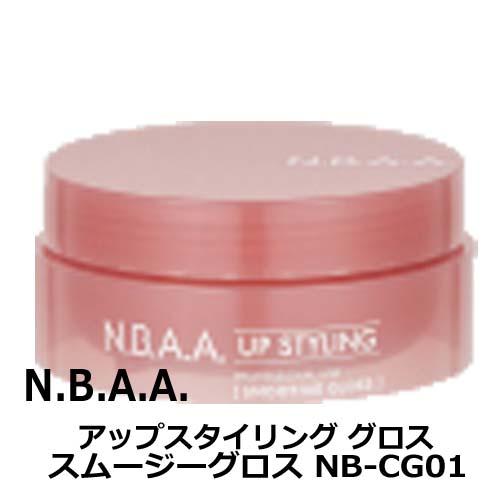 N.B.A.A. アップスタイリング スムージーグロス 75g NB-CG01