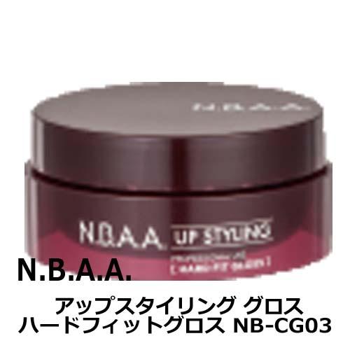 N.B.A.A. アップスタイリング ハードフィットグロス 75g NB-CG03